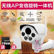 Zoom Wireless PTZ network camera digital surveillance equipment high-definition night vision waterproof one machine(China (Mainland))
