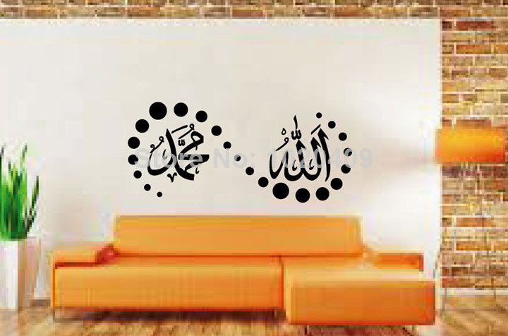 Islamic music wall sticker muhammad door islam allah Arabic calligraphy wall art