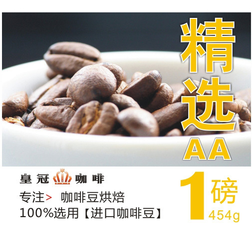 454g Arbitraging aa coffee flavor coffee beans coffee powder green slimming coffee beans tea new cafe