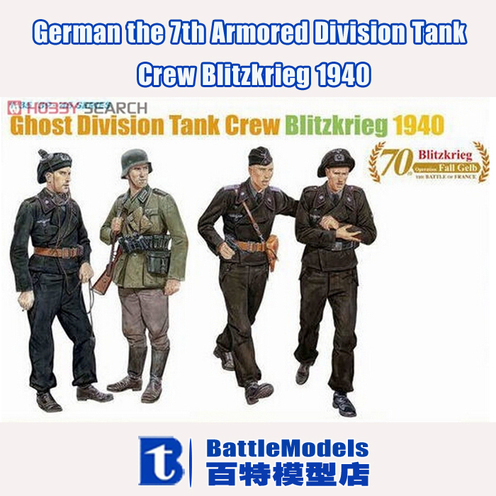 DRAGON MODEL 1/35 SCALE military models #6654 German the 7th Armored Division Tank Crew Blitzkrieg 1940 plastic model kit(China (Mainland))