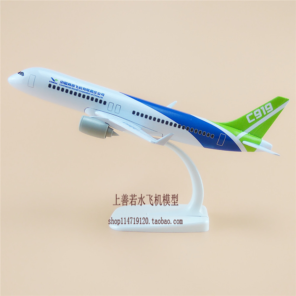 20cm New Air COMAC C919 China Commercial Aircraft Corporation Airlines Plane Model Aircraft Airplane Model For Baby Gifts(China (Mainland))