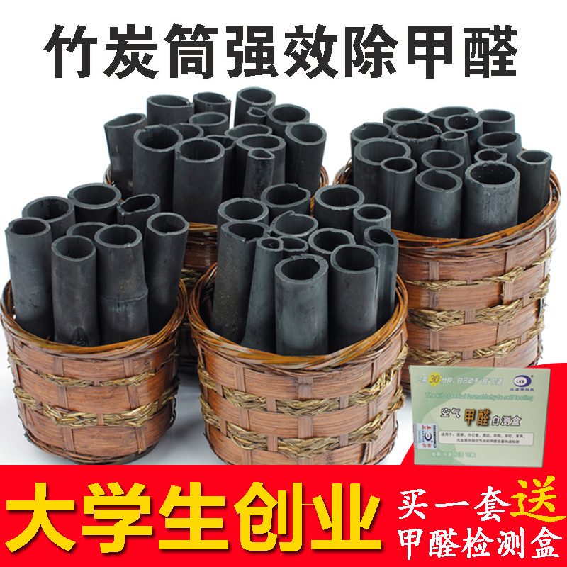 Bamboo tube bulk activated carbon bag bamboo charcoal formaldehyde air purification pyrolysising - Online Store 229379 store