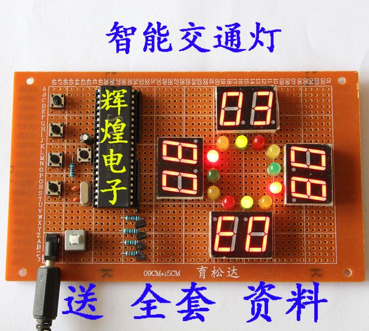 51 SCM intelligent signal traffic light traffic lights finished / graduate courses / DIY d -generation custom electronic design(China (Mainland))