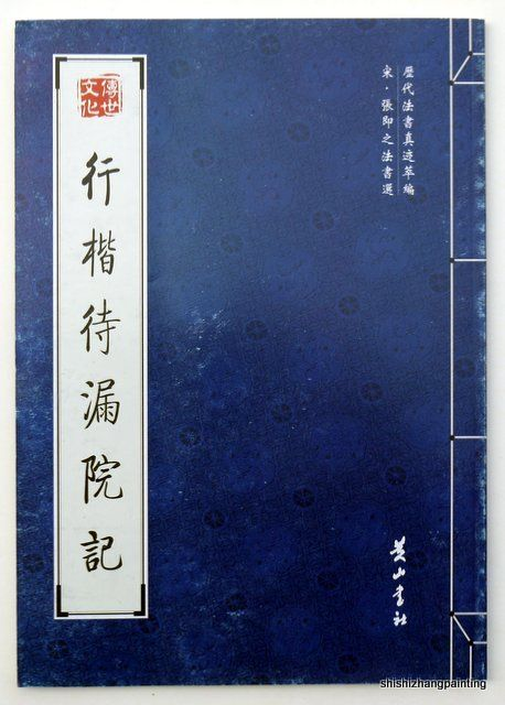 Chinese calligraphy album book Zhang Jizhi dai lou yuan ji xingkai shu brush art<br><br>Aliexpress
