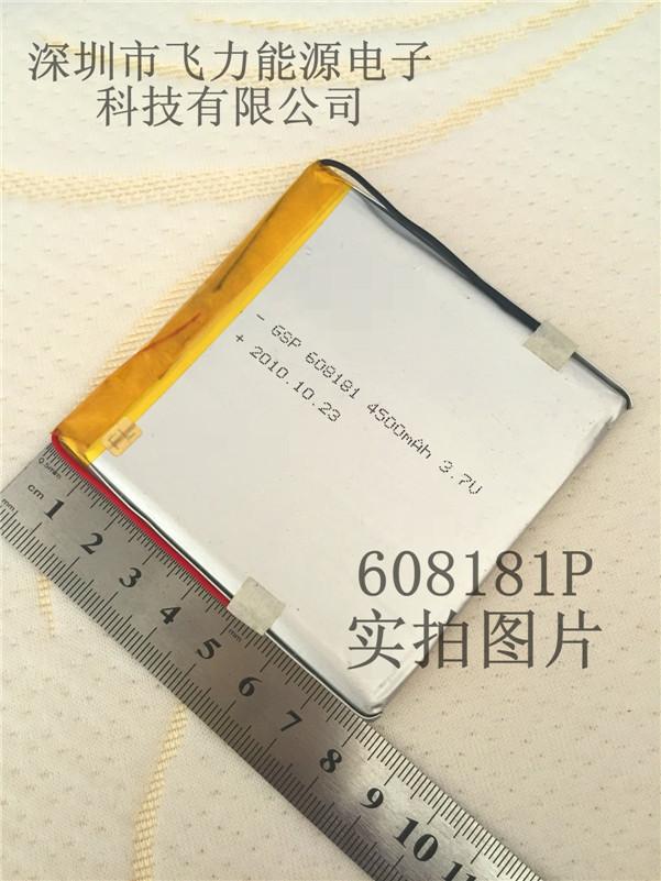 Wholesale 608181 polymer lithium battery 4500mah3.7V navigation speaker flat reading hines logger game(China (Mainland))