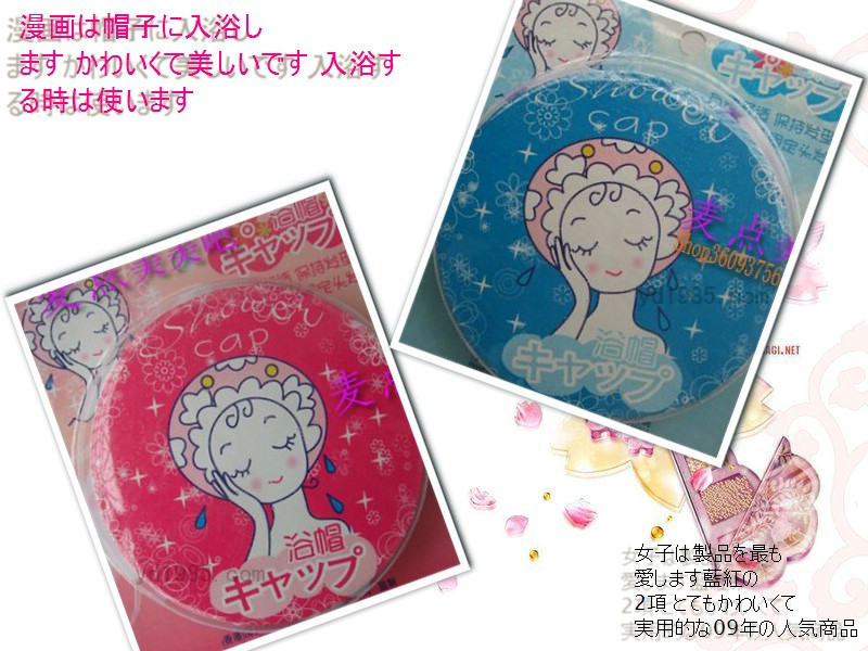 Small accessories japanese style cartoon shower cap pink blue(China (Mainland))