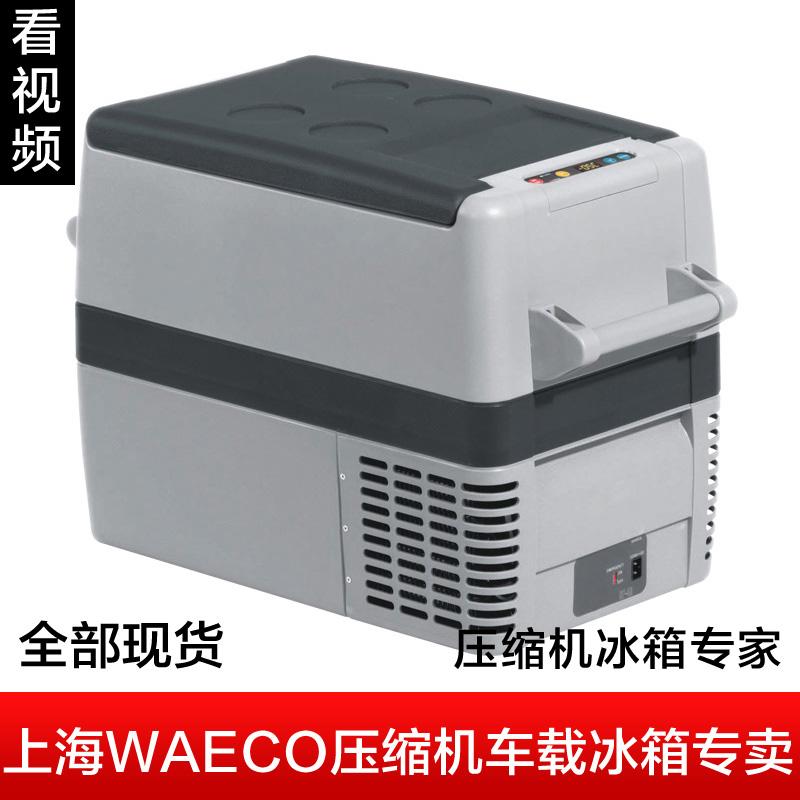 German waeco 's top refrigerator car marine refrigerator 37l cf-40 products(China (Mainland))