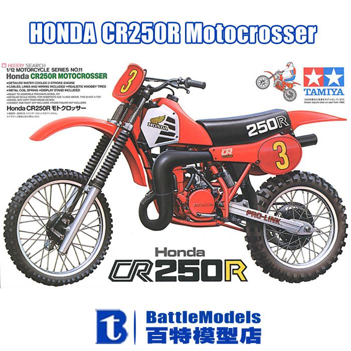 TAMIYA MODEL 1/12 SCALE civil models #14011 CR250R Motocrosser plastic model kit(China (Mainland))