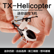 Mini remote control aircraft alloy helicopter shatterproof charging small children drone aircraft model toy alloy model aircraft