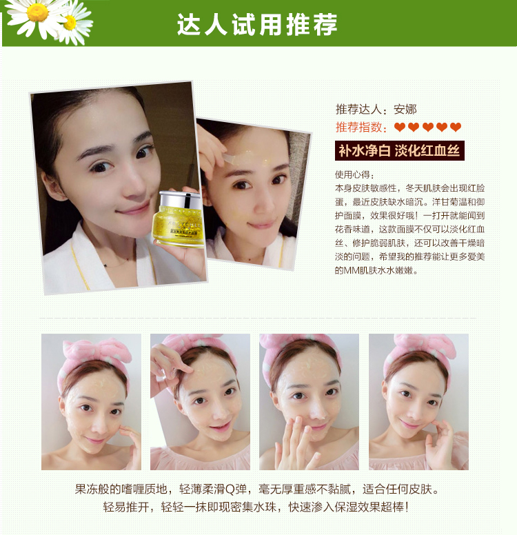 Special effects remove redness mask repair cuticle thickening chamomile soothing sensitive skin care facial face mask products
