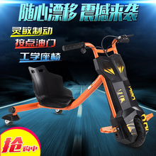 Factory Wholesale 3 Wheels Scooter Smart Electric Scooter Hoverboard Drift Car Mini Drift Vehicle Unicycle Best Gift for Kids(China (Mainland))