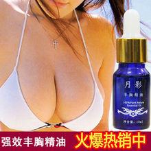 100 Original Moon Girl Breast enlargement cream breast enlargement essential oil breast massage oil potent sexy