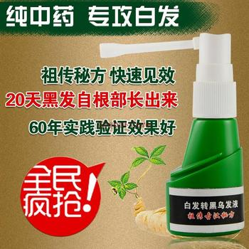 3 bottle Genuine traditional Chinese medicine cure white hair turn gray black liquid UFA governance juvenile white Free shipping
