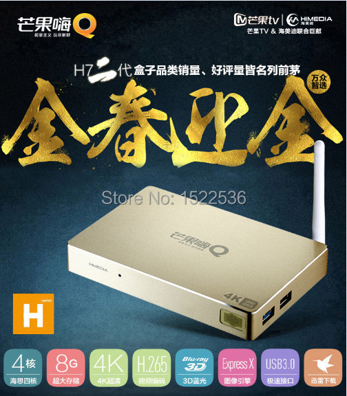 Free and fast shipping, HIMEDIA, Android TV H7-II, quad-core chip/4 core chip), Home TV Network player, Set-Top Box