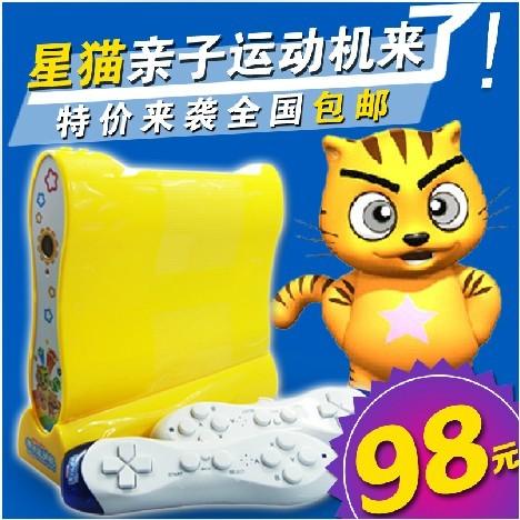 Super cat parent-child sports game machine tv yoga fitness wireless card tv game console(China (Mainland))