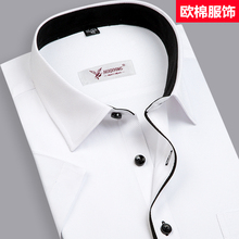 Men's short sleeve shirt white shirt dress business and occupation moral men's work clothes color coat.
