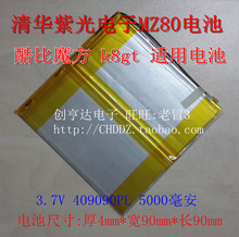 Unis электронные MZ80 куб k8gt применимо аккумулятор 3.7 В 409090 5000 мАч