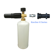Compatible Snow Foam Lance for Karcher K Series car pressure washer Free shipping(China (Mainland))