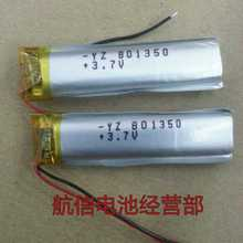801350 polymer lithium battery 3.7V rechargeable battery 600mAh