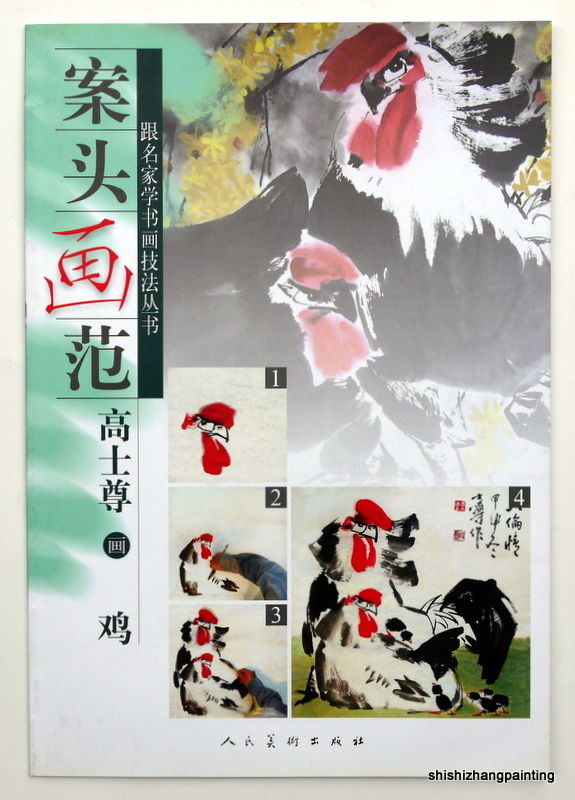 Chinese painting book learn to paint chicken cock rooster hen from master Gao<br><br>Aliexpress