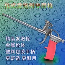 Wave Shield polyurethane foam gun foam blowing agent glue gun glue gun glue gun foam filler(China (Mainland))