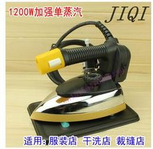 ironer 1200w / 1400w /1700w 5 gears temperature control Steam Iron Family Steam electric iron for dry-cleaning Iron clothes(China (Mainland))