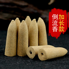 Lengthened, natural sandalwood, Tibetan aloes, wormwood, reflux tower incense, Shannon tower, hollow cone incense, 20 minutes(China (Mainland))