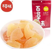 Candours dried fruit white peach preserved fruit white peach 100g bags