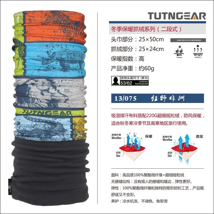 10pc/lot wholesole Autumn and winter 100% polyester magic fleece bandanas seamless  fleece magic outdoors bandanas