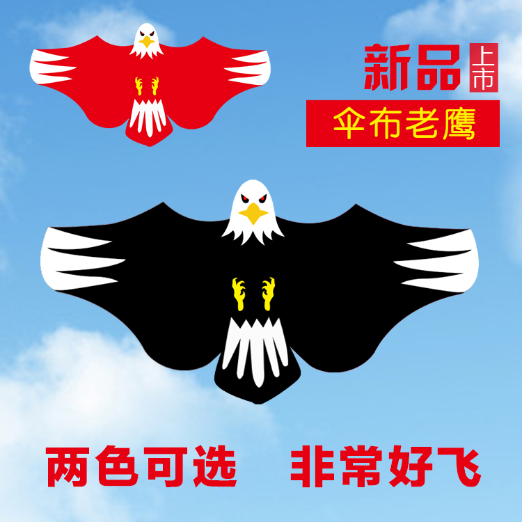 3D weifang breeze eagle kite flying soft umbrella fabric windsock bird toys outdoor fun toy bar flying shark single line kite(China (Mainland))