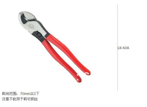 Cable cutter LK-60A,Cutting range:70mm2max,not for cutting steel or steel wire, Free shipping(China (Mainland))