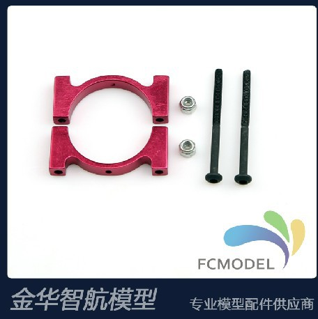 DIY rc airplane motor base general d2.6 30mm ultralight aluminum pipe clip pipe clamp with screw set(China (Mainland))