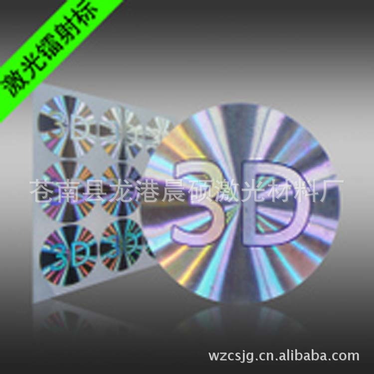 Laser anti-counterfeit labels laser holographic trademark printing self-adhesive fragile anti-counterfeiting code one-time custo(China (Mainland))
