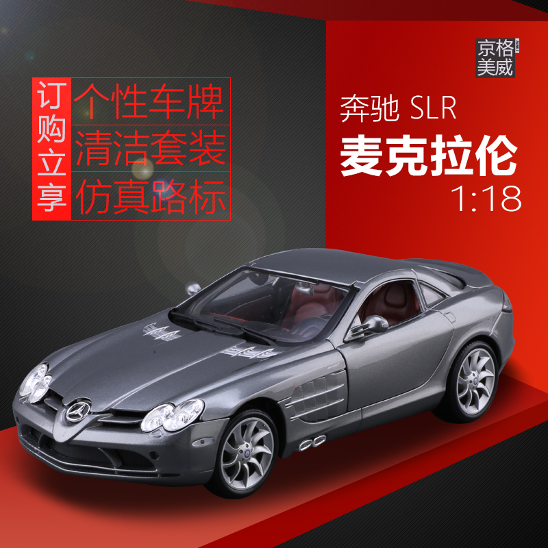 Фотография For Maisto models 1:18 SLR the original simulation alloy model car Free shipping