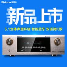 Shinco S9000 5.1 power amplifier of high power digital home Bluetooth hifi home theater