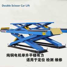 2016 New Type Under Ground Large Scissor Car Lift Use For Wheel Alignment or Repair or Inspection(China (Mainland))