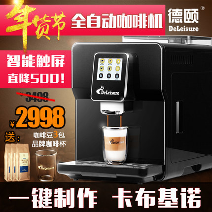 De Yi DE-320 touch a fancy home espresso coffee machine automatic espresso beans commercial office(China (Mainland))