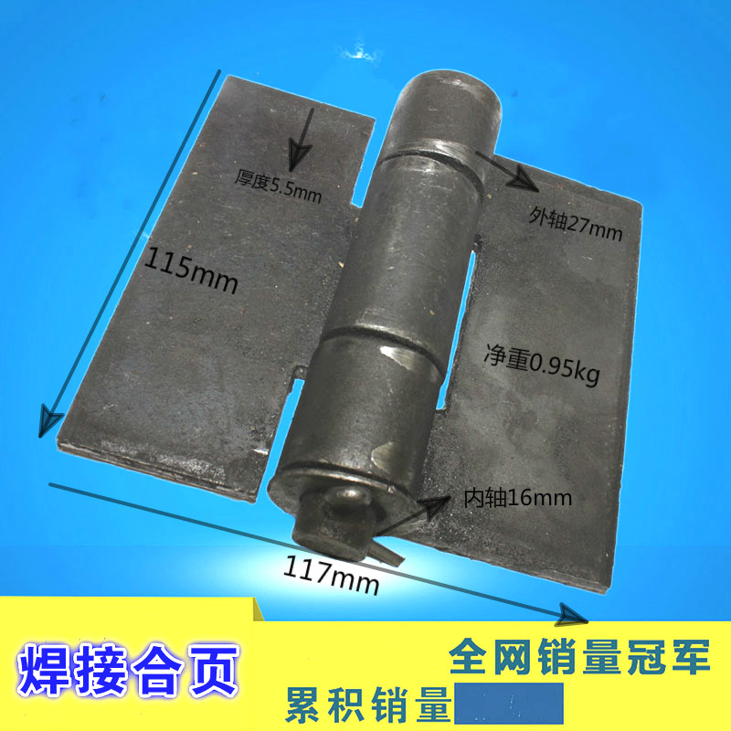 5.5 Heavy thick welded iron hinge gate automobile car(China (Mainland))