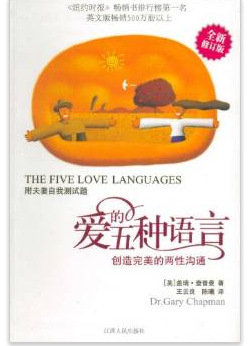 Free shippping Five Love Languages, Revised Edition (Mandarin Chinese Edition)(China (Mainland))