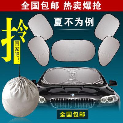 150*70 CM 6 piece/set Car Silver coated fabrics sun-shading board Auto Accessories car sunshade Auto supplies Sunscreen(China (Mainland))