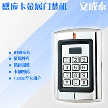 Metal Metal ID access control access control access one machine access control