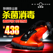 Fashion hot-selling 508 sweeper bed mites(China (Mainland))