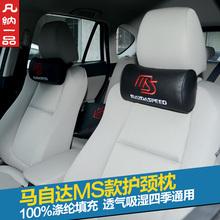 Mazda ATENZA AXELA CX-5 кожа подголовник madzaspeed подушка для шеи Mazda 3 6 cx5 cx7 cx9 отдых подушка подголовник подушка 2 шт. / lot