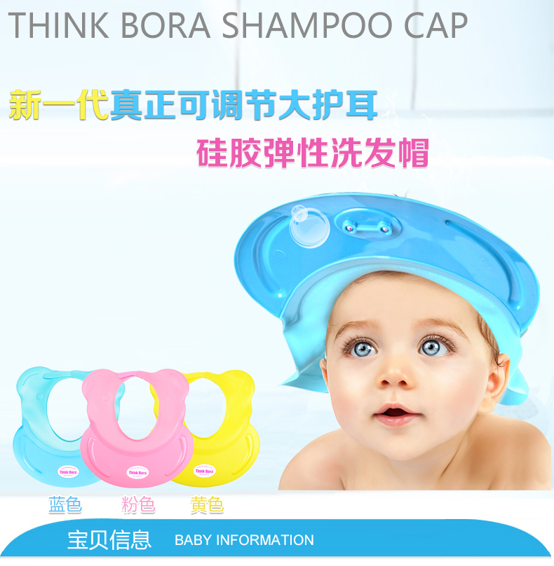 2016 Hot Adjustable Silica gel Soft Baby Shampoo Shower Cap Baby Care Bath Protection For Kid