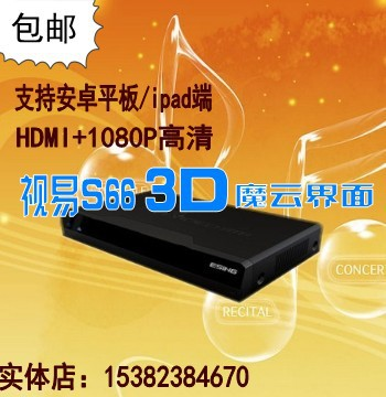 Depending Easy S66 VOD HD 3D magic cloud AV output HDMI output interface supports wireless VOD(China (Mainland))