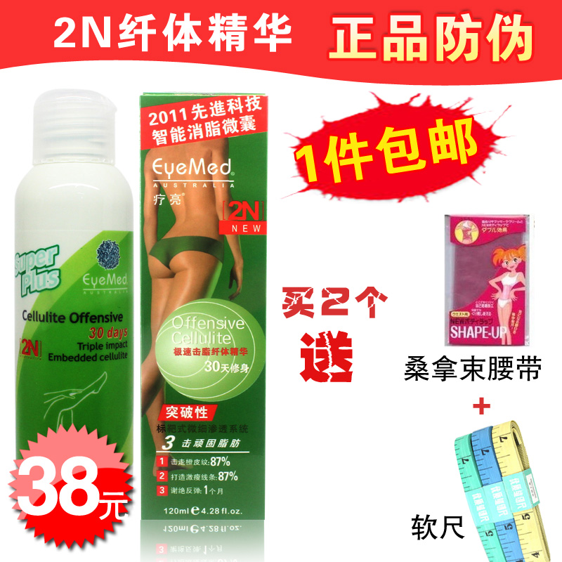 2n blisteringly fast slimming essence slimming cream gel slimming stovepipe orange aoid undesirable cellulite(China (Mainland))