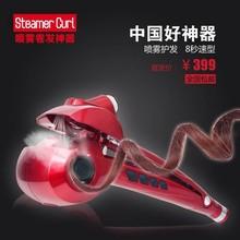 Original factory production Curl Steamer spray hair steam automatic hair ceramic hair perm hair tool(China (Mainland))