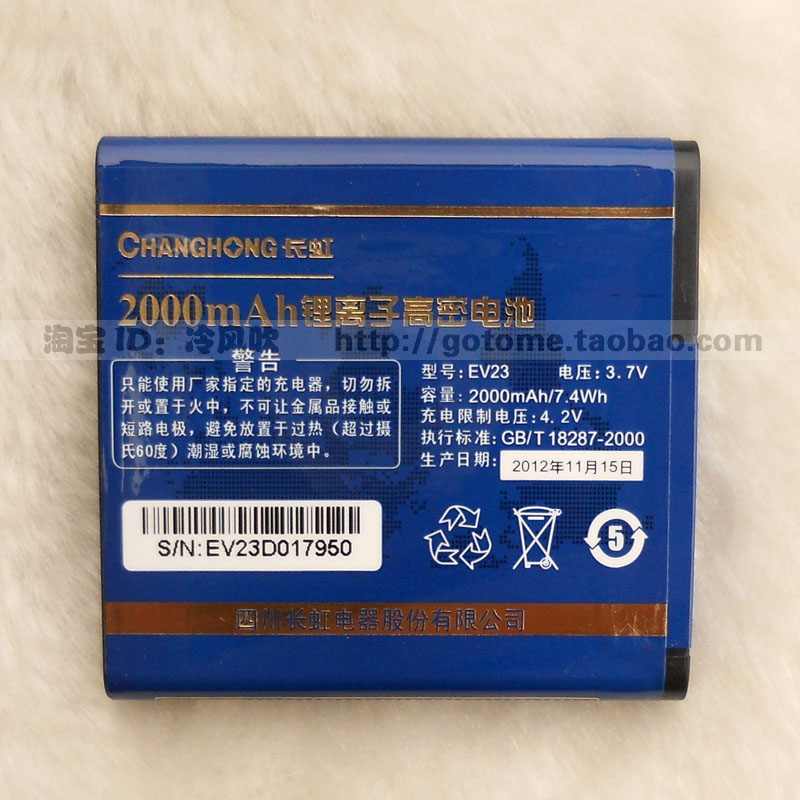 low price Tianyi c300 3g dual-mode dual standby mobile phone original battery ev23 2000(China (Mainland))