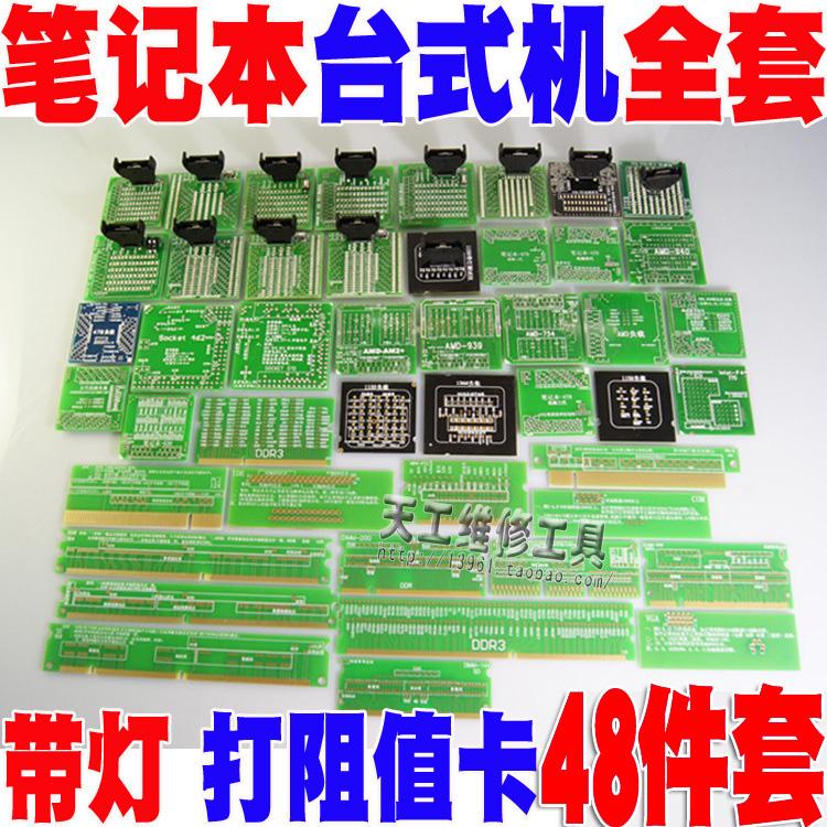 48 piece set desktop notebook with light tester cpu ram card full set 2013(China (Mainland))