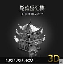Hot Sale 3D Puzzle Metal Earth Laser Cut Model 3D Jigsaws DIY Gift World landmark ancient architecture puzzles for children